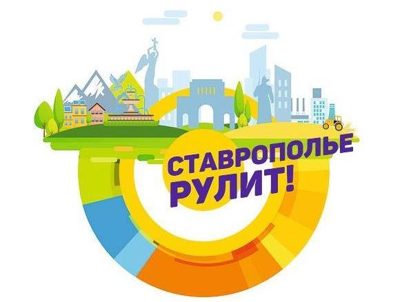 Поздравления с днем города ставрополя